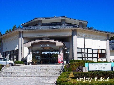 越前町糸生温泉 泰澄の杜